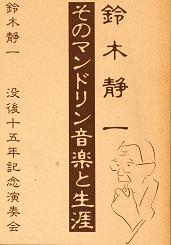 Seiichi_book